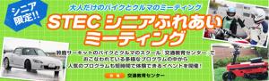 suzuka_20150828213440cbc.png