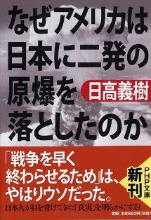 日本に二発の原爆