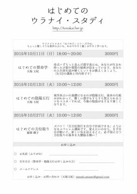 2015-10-hajimete.jpg