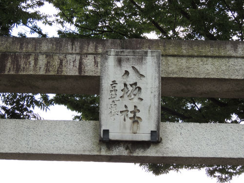 150914yasaka02.jpg