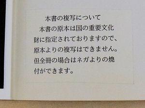 150923azuma03.jpg