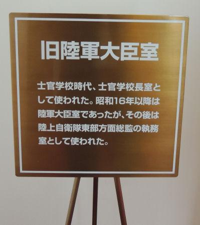 151009ichigaya36.jpg