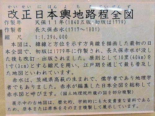 151022kokudo29.jpg
