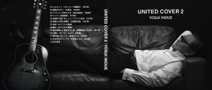 井上陽水 ~ UNITED COVER 2 ~