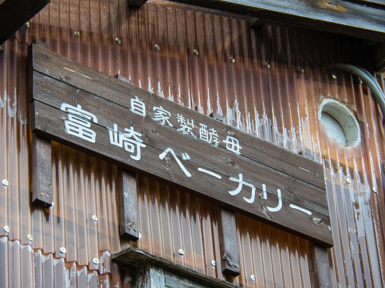 富崎ベーカリー 2