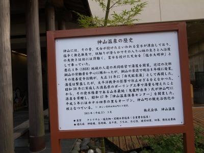 150926_15神山温泉