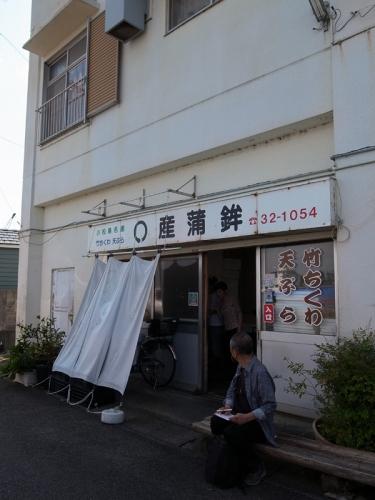 150926_11○三蒲鉾