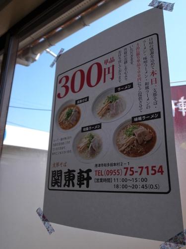 151017_03_300円