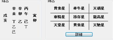 今田こうじ陰陽占