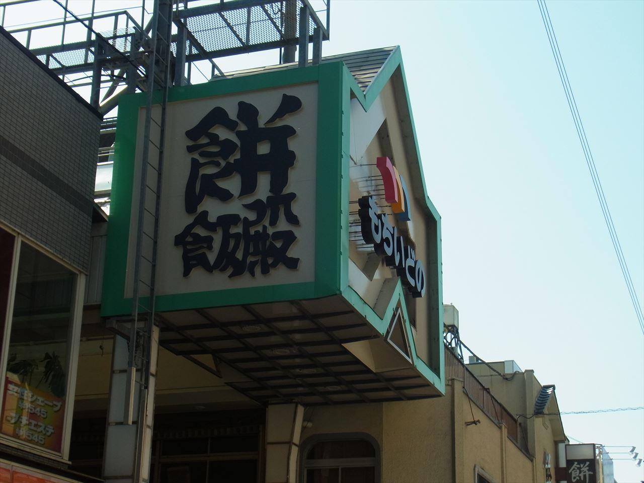 餅飯殿商店街