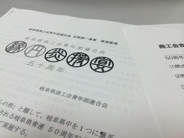 150924-うまいもん県青連50周年へ