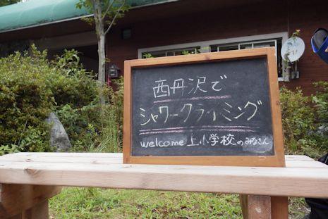 ようこそ西丹沢へ