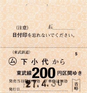 下小代→200円区間