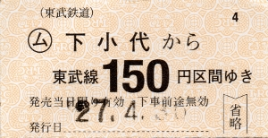 下小代→150円区間