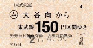 大谷向→150円区間
