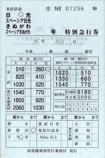 下今市→新鹿沼 特急券(日光車内)