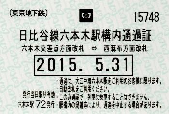 日比谷線六本木駅構内通過証(西麻布方面改札発行)