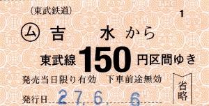 吉水→150円区間