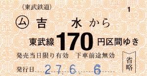 吉水→170円区間