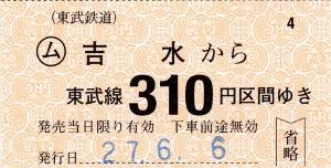 吉水→310円区間