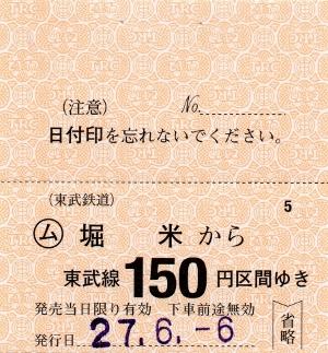 堀米→150円区間