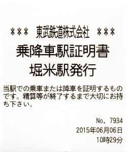 堀米駅 乗降車駅証明書