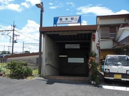 堀米駅 入口