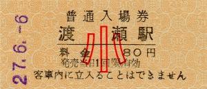 渡瀬駅 入場券(小)