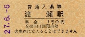 渡瀬駅 入場券
