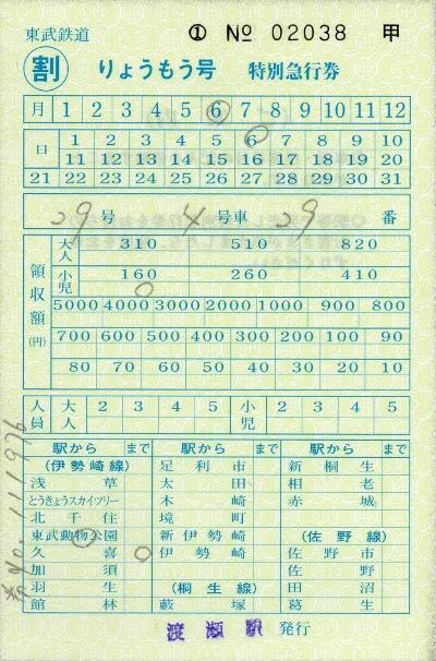 東武動物公園→久喜 特別急行券(割引用)