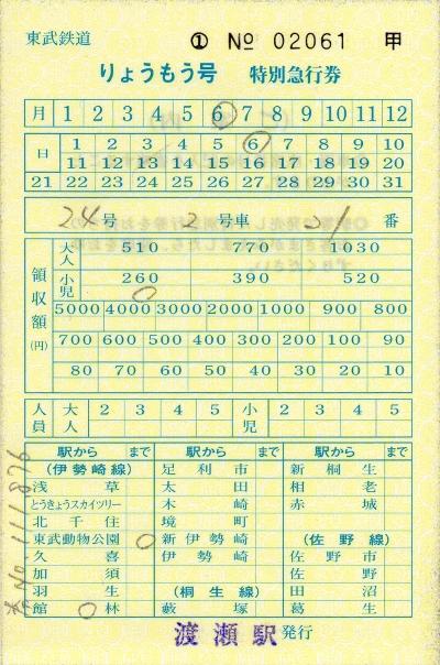 館林→東武動物公園 特別急行券