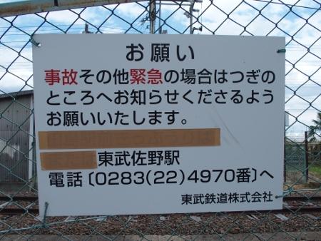 田島駅 お願い