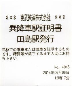 田島駅 乗降車駅証明書