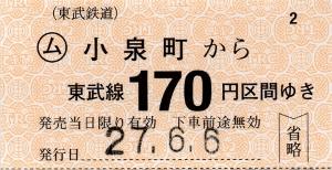 小泉町→170円区間