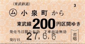 小泉町→200円区間