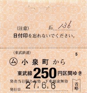 小泉町→250円区間
