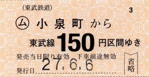 小泉町→150円区間