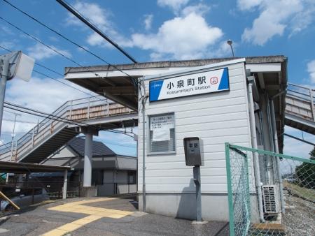 小泉町駅 駅舎
