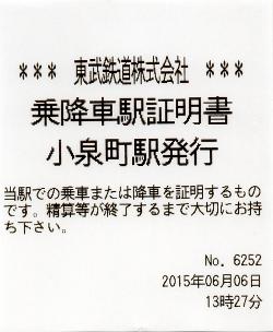 小泉町駅 乗降車駅証明書