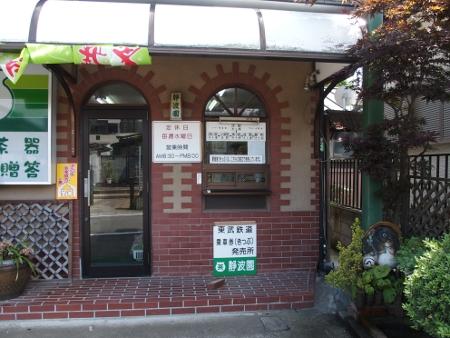 小泉町駅 きっぷうりば