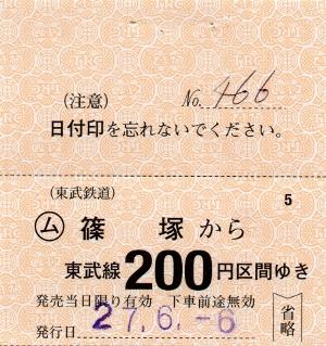 篠塚→200円区間