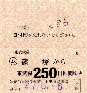 篠塚→250円区間