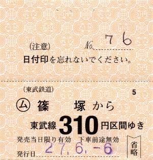 篠塚→310円区間