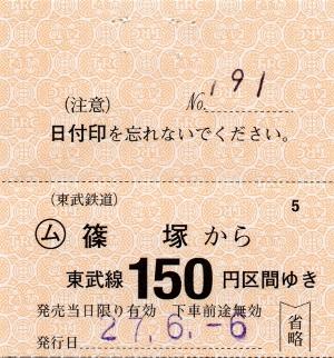 篠塚→150円区間