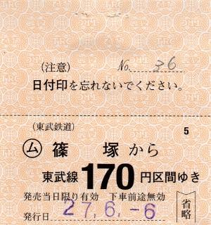篠塚→170円区間