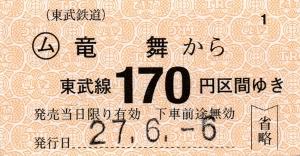 竜舞→170円区間