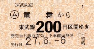 竜舞→200円区間