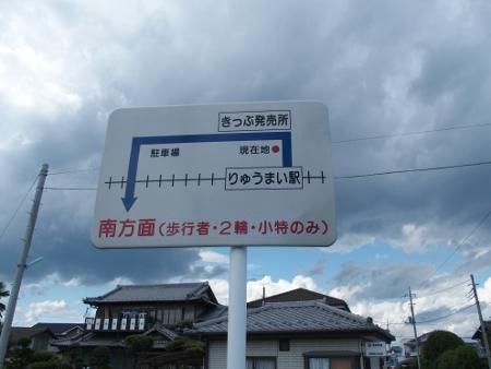 竜舞駅 案内図