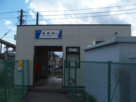 竜舞駅 駅舎