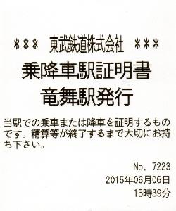 竜舞駅 乗降車駅証明書